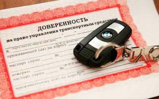 Зачем нужна доверенность на управление автомобилем?