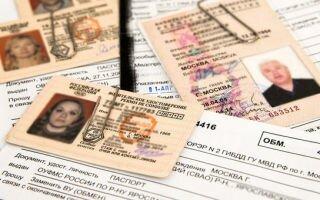 Документы необходимые для замены водительского удостоверения
