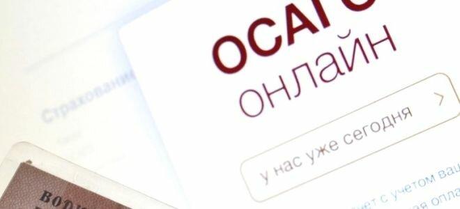 Как купить полис ОСАГО онлайн?