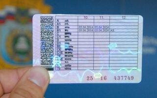 Водительское удостоверение нового образца. Расшифровка категорий