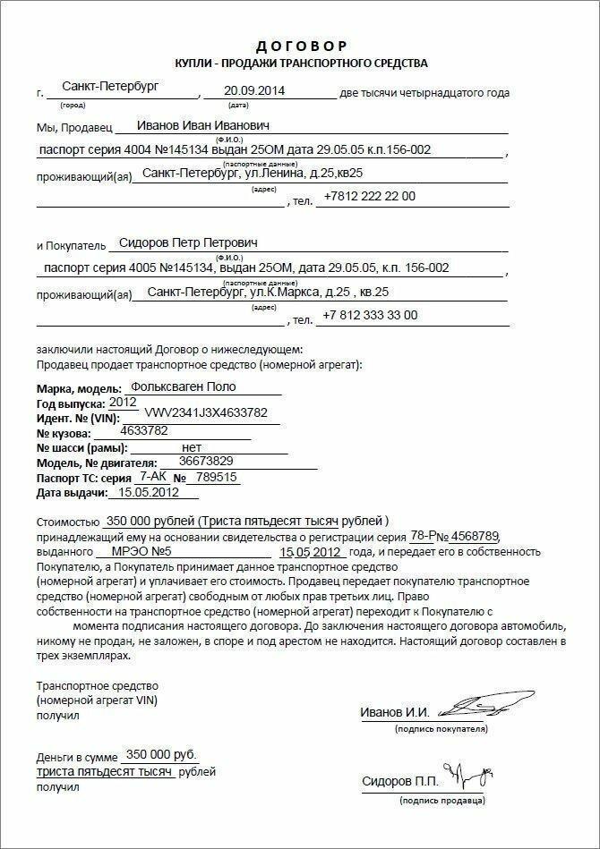Образец заполнения договора купли-продажи ТС