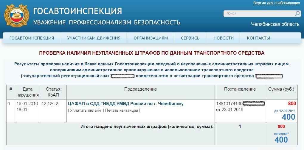 Проверка штрафов 50% на сайте ГИБДД