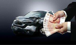 Выплата денег за разбитое авто